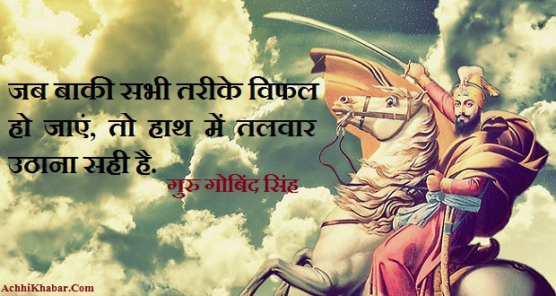 Guru Gobind Singh Quotes in Hindi
