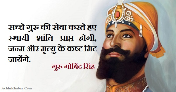 Guru Gobind Singh Thoughts in Hindi