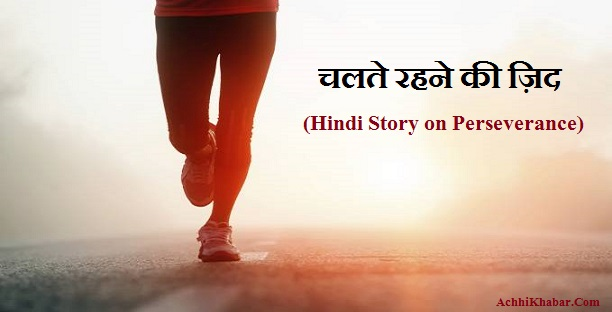 Hindi Story on Perseverance