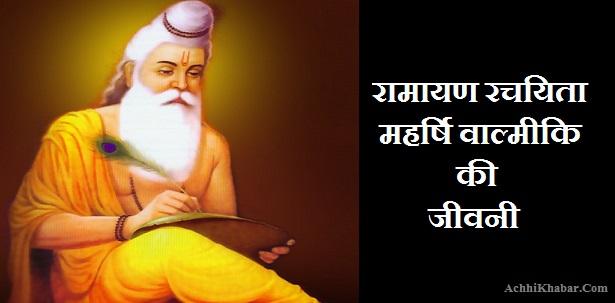 Maharishi Valmiki Biography in Hindi Jayanti