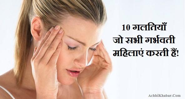 Pregnancy Mistakes in Hindi