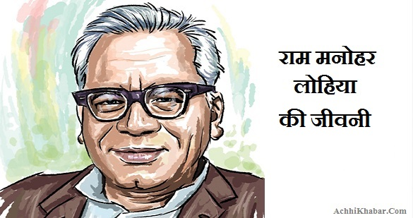 Ram Manohar Lohia Biography in Hindi