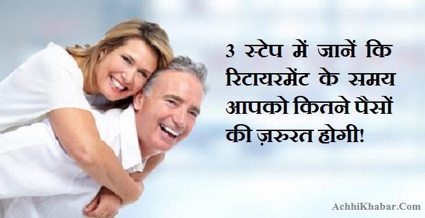 Retirement Planning in Hindi