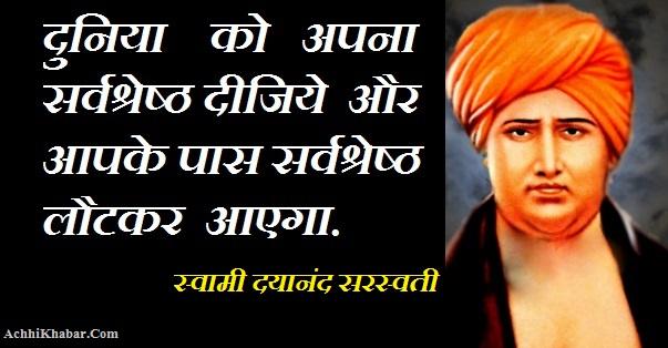 Swami Dayanand Saraswati Quotes in Hindi स्वामी दयानंद सरस्वती के अनमोल विचार