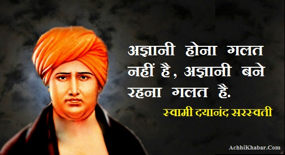 Swami Dayanand Thoughts Slogans in Hindi