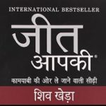 You Can Win Quotes in Hindi -s