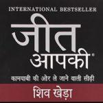 'जीत आपकी'by शिव खेड़ा की 35 थॉट प्रवोकिंग बातें You Can Win Quotes in Hindi
