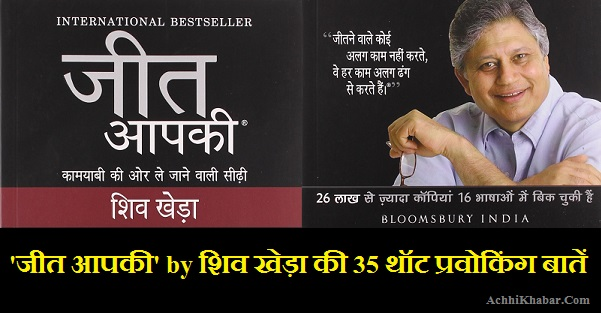 You Can Win Quotes in Hindi