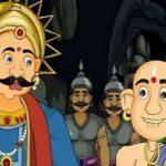 तेनालीराम की 3 चतुराई भरी कहानियाँ