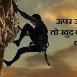 प्रेरणादायक हिंदी लेख