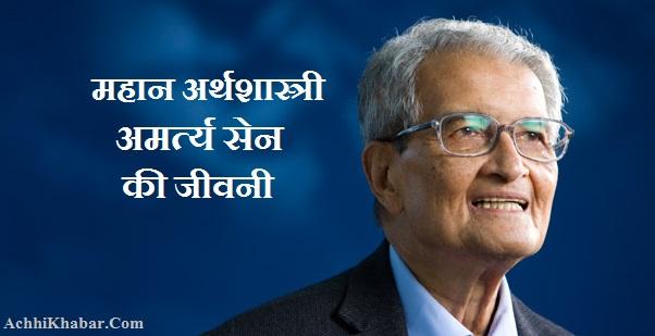 Amartya Sen Biography in Hindi