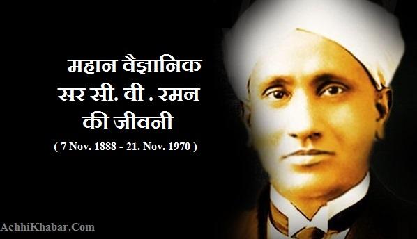 C. V. Raman Biography in Hindi