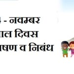 Children's Day Speech & Essay in Hindi
