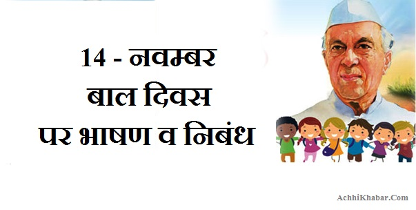 Children's Day Speech & Essay in Hindi