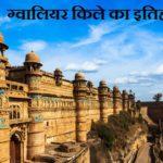 Gwalior Fort History in Hindi ग्वालियर किले का इतिहास