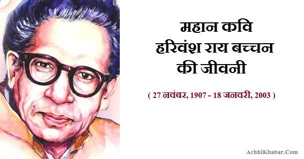 Harivansh Rai Bachchan Biography in Hindi