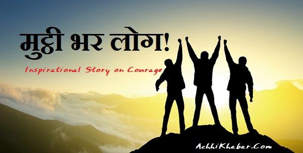 Hindi Story on Courage साहस पर कहानी