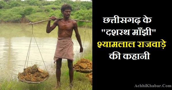 SHYAMLAL RAJAWADE Story in Hindi