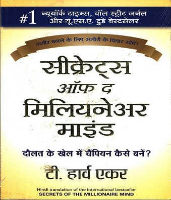 Secrets of the millionaire mind Quotes in Hindi