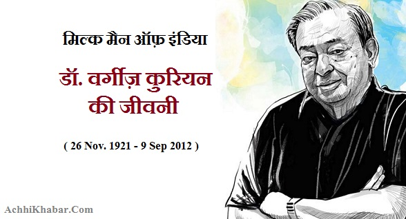 Verghese Kurien Biography in Hindi वर्गीज़ कुरियन की जीवनी