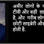 मोटिवेशनल गुरु जिग जिगलर के 43 बेस्ट इंस्पायरिंग थॉट्स Zig Ziglar Quotes in Hindi