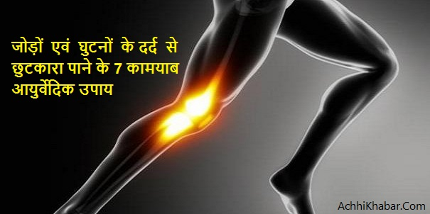 Ayurvedic Remedies for Joint and Knee Pain in Hindi