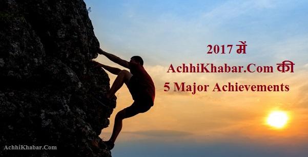 Achievements of AchhiKhabar in 2017