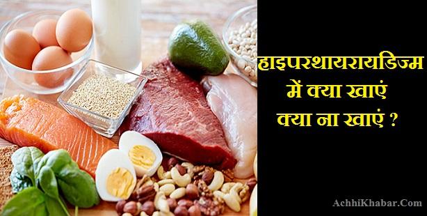 Food Diet For Hyperthyroidism in Hindi