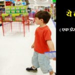 ये लूँ कि वो? | Hindi Story on Taking A Decision