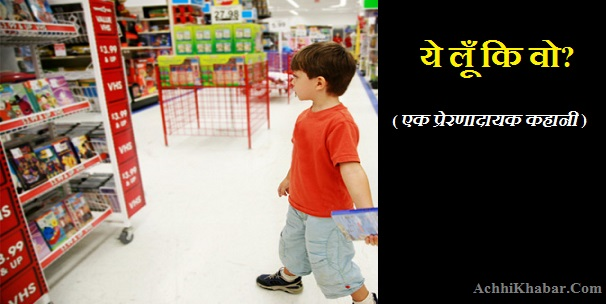 Hindi Story on Taking A Decision