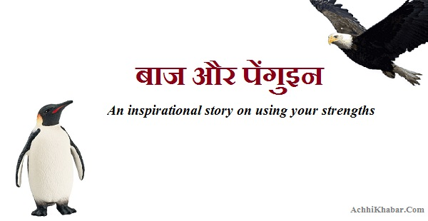 Hindi Story on Using Your Strengths