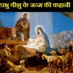 Jesus Christ Birth Story in Hindi