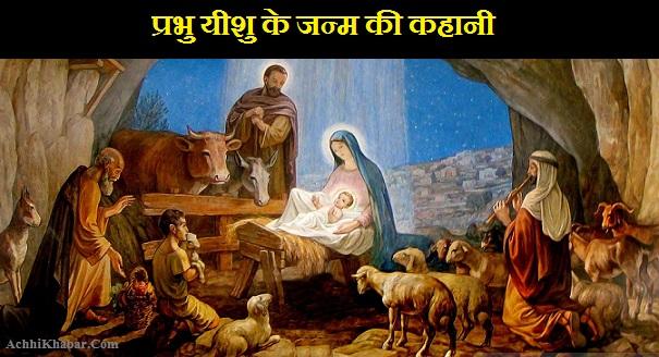 Jesus Christ Birth Story in Hindi