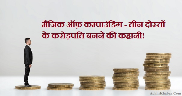Magic of Compounding in Hindi