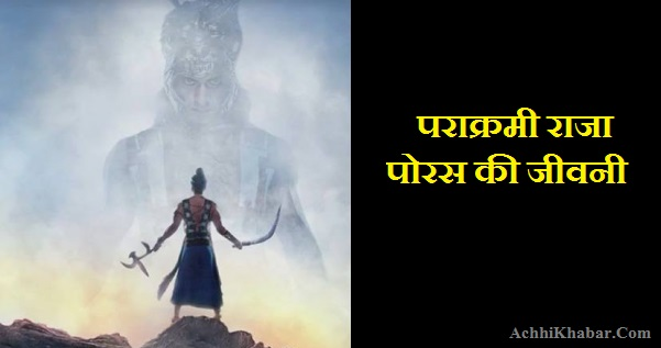Porus Biography in Hindi