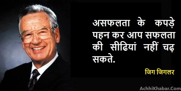 Zig Ziglar Quotes in Hindi