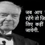 Zig Ziglar Thoughts in hindi
