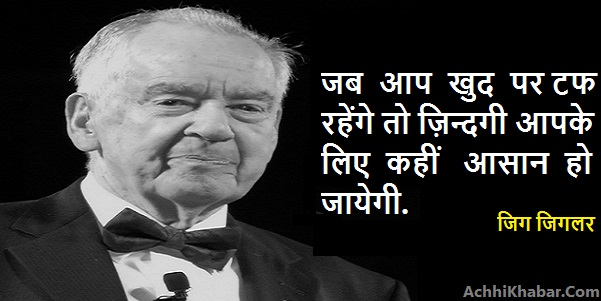 Zig Ziglar Thoughts in hindi