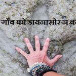 Hindi Story on Indian Villages