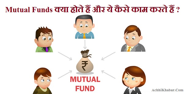 What are Mutual Funds in Hindi