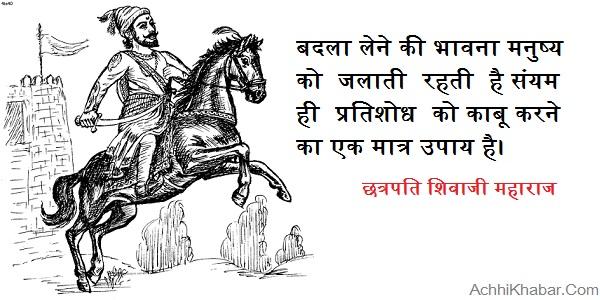 Shivaji Maharaj Thoughts in Hindi