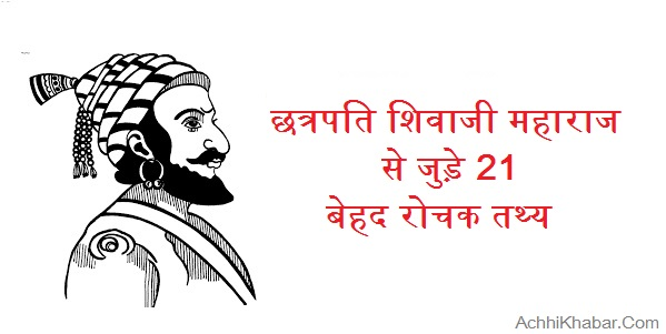 Shivaji Maharaj Interesting Facts in Hindi