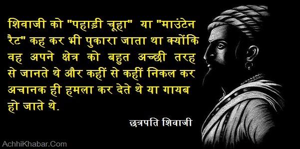 छत्रपति शिवाजी महाराज से जुड़े 21 बेहद रोचक तथ्य
