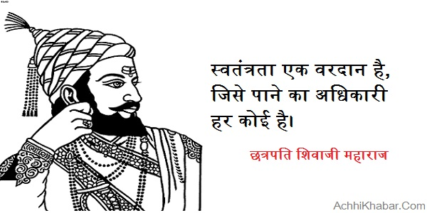 Shivaji Maharaj Quotes in Hindi