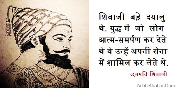 Shivaji Maharaj Interesting Facts in Hindi