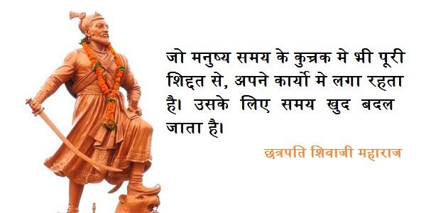 Great Shivaji Maharaj Quotes In Hindi