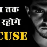 Hindi Article on Giving Excuse
