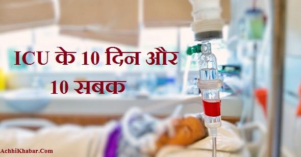 Hospitalization Tips in Hindi