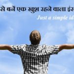 How to be a happier human in Hindi
