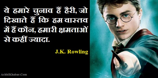 J K Rowing Thoughts in Hindi